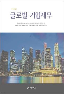 글로벌 기업재무 (제14판)