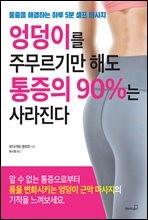 엉덩이를 주무르기만 해도 통증의 90%는 사라진다