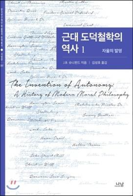 근대 도덕철학의 역사 1