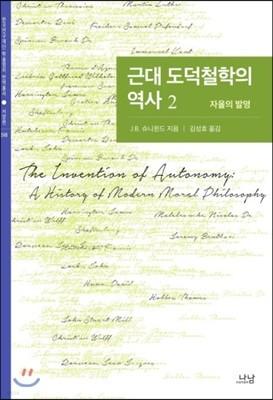 근대 도덕철학의 역사 2