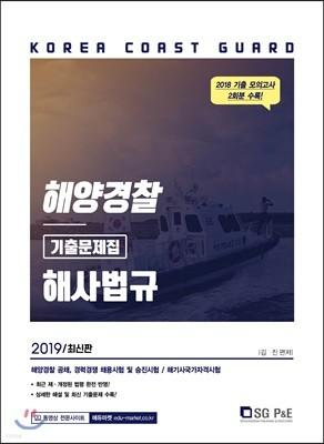 2019 해양경찰 해사법규 기출문제집