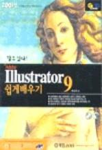 Illustrator 9 쉽게 배우기 - 할수있다! (컴퓨터/큰책/상품설명참조/2)