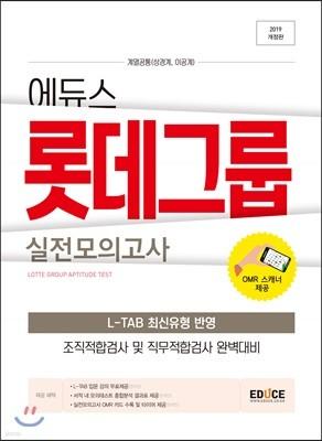 2019 에듀스 롯데그룹 L-TAB 실전모의고사