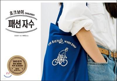 초크보이 패션자수