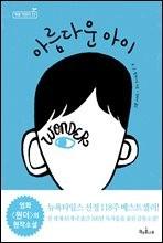 아름다운 아이 - 책콩 어린이 22