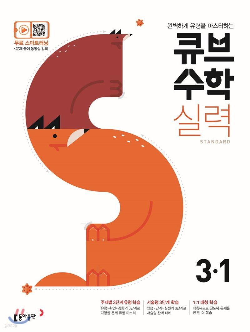 큐브수학S 실력 standard 초등수학 3-1 유형 정복 실력서 (2021년용)