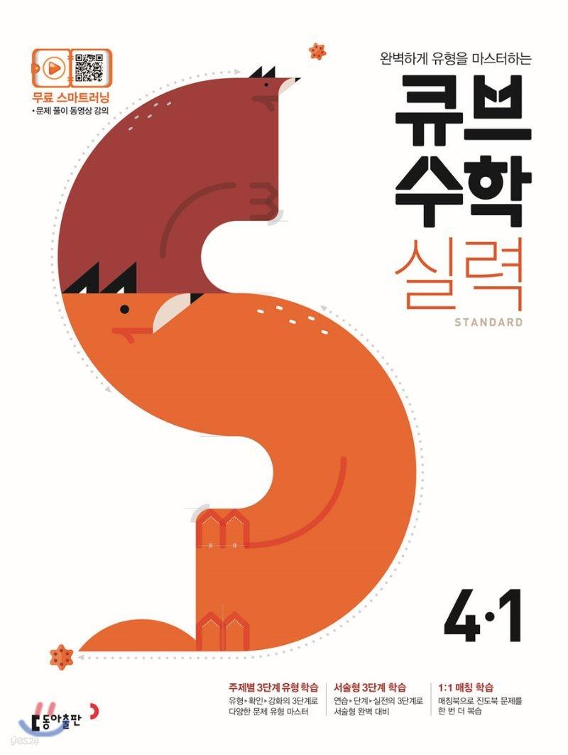 큐브수학S 실력 standard 초등수학 4-1 유형 정복 실력서 (2021년용)