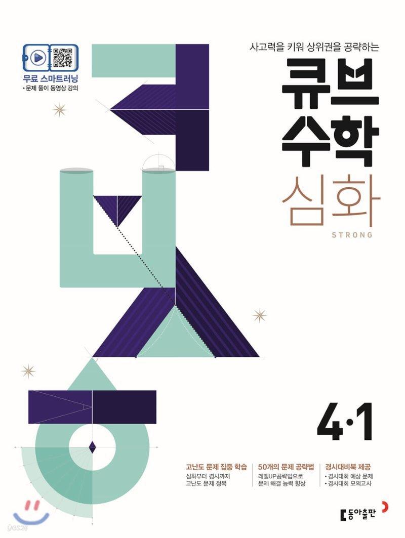 큐브수학S 심화 strong 초등수학 4-1 상위권 도전 심화서 (2021년용)