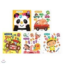아기놀이 장난감책 시리즈 (전5권)