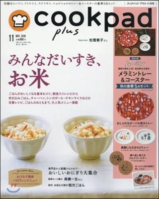 cookpad plus 2018年11月號