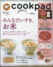 cookpad plus 2018年11月號