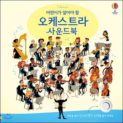 어린이가 알아야 할 오케스트라 사운드북