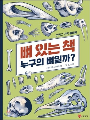 뼈 있는 책 누구의 뼈일까?