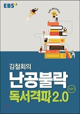 EBSi 강의교재 고난도 독서 김철회의 난공불락 독서 격파 2.0 시즌 3