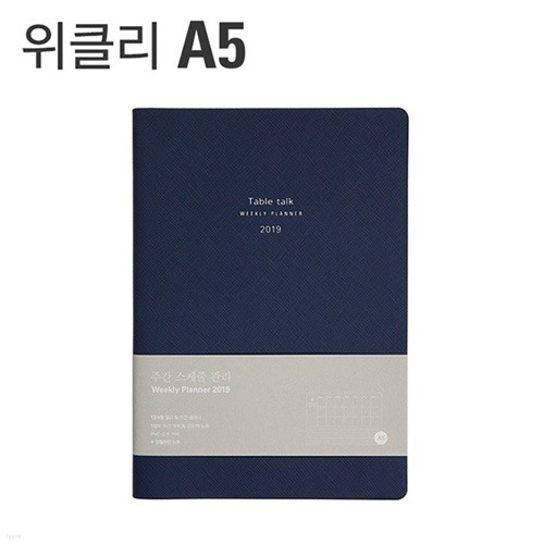 [북마크클립 GIFT] WEEKLY PLANNER 2019 A5