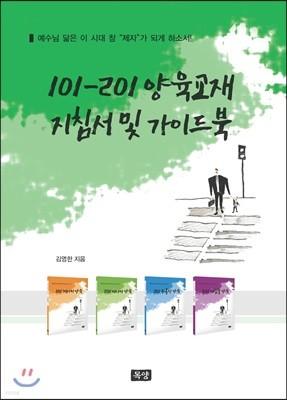 101-201 양육교재 지침서 및 가이드북