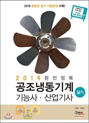 2019 공조냉동기계 기능사 산업기사 실기