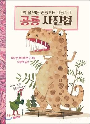 공룡 사진첩