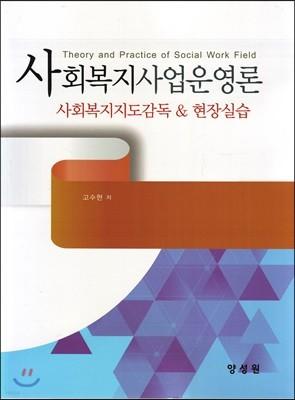 사회복지사업운영론