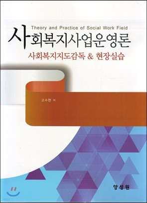 사회복지 프로그램 개발과 평가 NCS 기반
