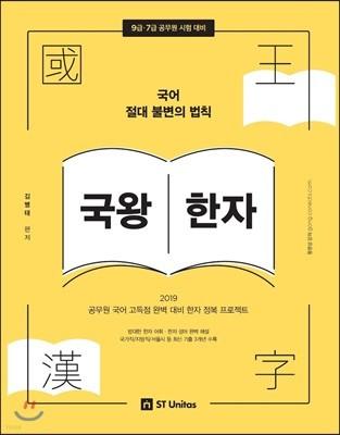 2019 국왕한자