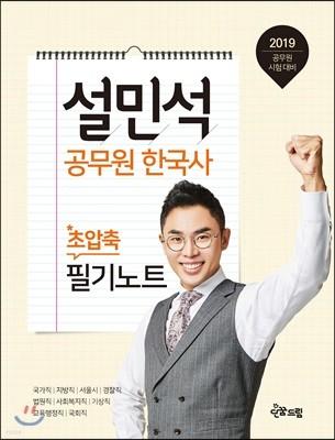 2019 태건 설민석 공무원 한국사 초압축 필기노트
