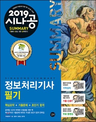 2019 시나공 SUMMARY 정보처리기사 필기