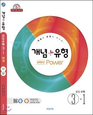 개념+유형 중등수학 3-1 실력향상 파워 (2019년)