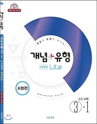 개념+유형 중등수학 3-1 기초탄탄 라이트 유형편 (2019년)
