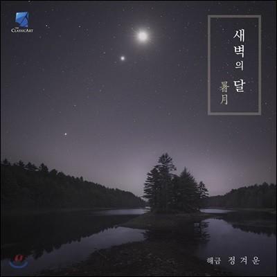 정겨운 - 새벽의 달 [暑月]