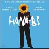 하나비 영화음악 (Hana-Bi OST BY Hisaishi Joe 조 히사이시)
