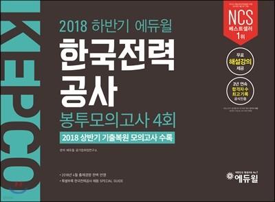 2018 하반기 에듀윌 한국전력공사 봉투모의고사 4회