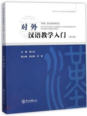 對外漢語敎學入門(第三版) 대외한어교학입문(제3판) The Guidance of teaching Chinese to speakers of other languages