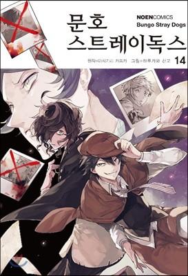 코믹 문호 스트레이독스 14