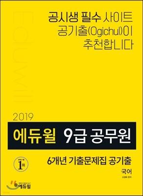 2019 에듀윌 9급 공무원 6개년 기출문제집 공기출 국어