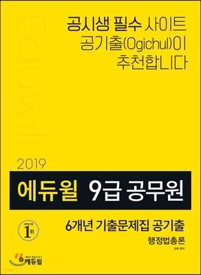 2019 에듀윌 9급 공무원 6개년 기출문제집 공기출 행정법총론