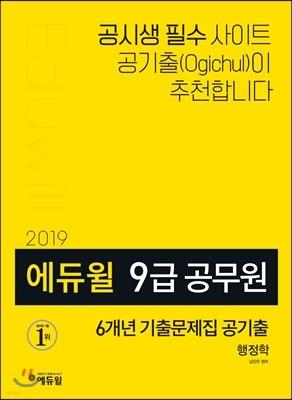 2019 에듀윌 9급 공무원 6개년 기출문제집 공기출 행정학