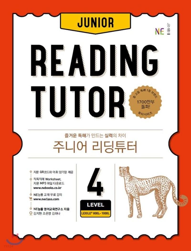 주니어 리딩튜터 JUNIOR READING TUTOR LEVEL 4