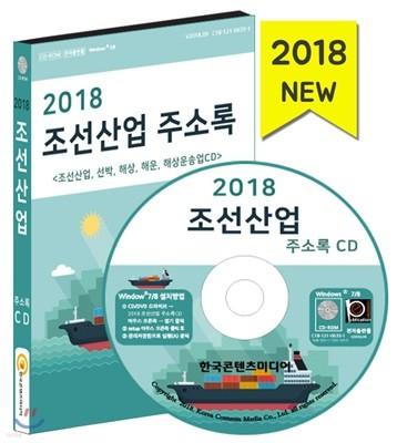 2018 조선산업 주소록 CD
