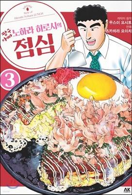 짱구아빠 노하라 히로시의 점심 3