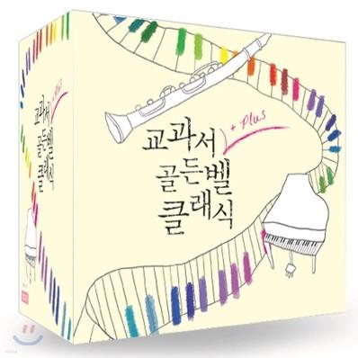 교과서 + 골든벨 클래식 : 초+중+고 유명 음악교과서 곡수록