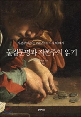 물질문명과 자본주의 읽기