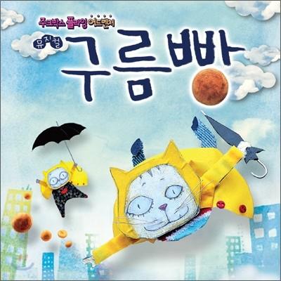 뮤지컬 구름빵 OST : 2011 Summer Casting