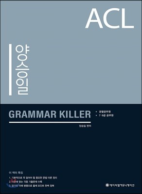 ACL 양승일 GRAMMAR KILLER