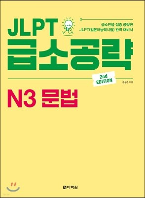 JLPT 급소공략 N3 문법