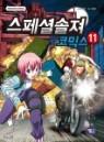 스페셜솔져 코믹스 11