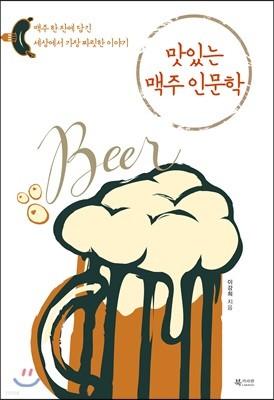 맛있는 맥주 인문학