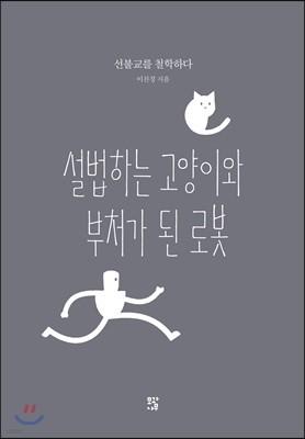 설법하는 고양이와 부처가 된 로봇