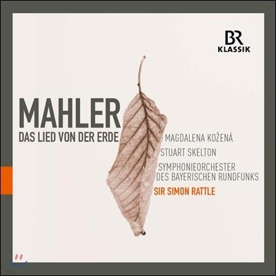 Simon Rattle 말러: 대지의 노래 - 사이먼 래틀 (Mahler: Das Lied von der Erde)