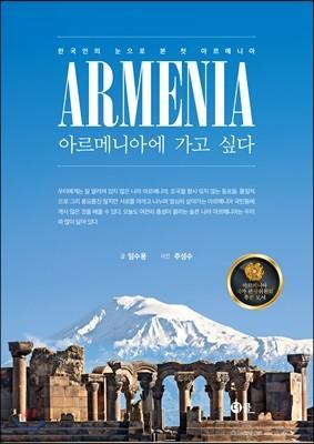 아르메니아에 가고 싶다